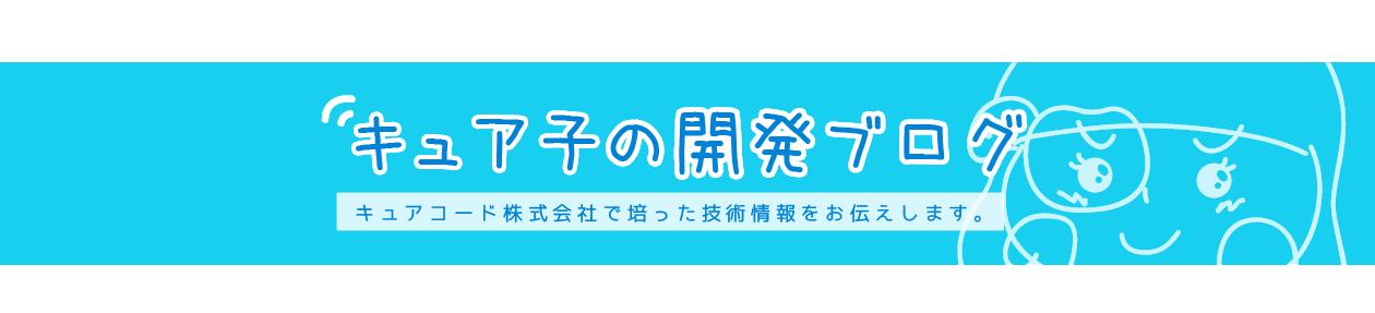 キュア子ちゃんのブログ