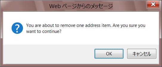 IE だと削除確認ダイアログが表示される