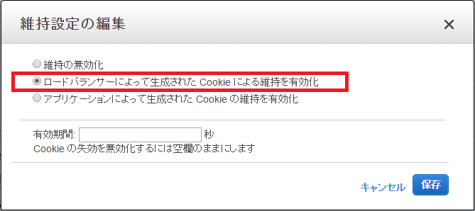 ELB の Cookie 設定の変更