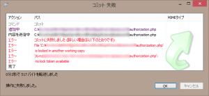 過去にロックしたまま削除されたファイルと同名のファイルを追加しようとすると失敗する。