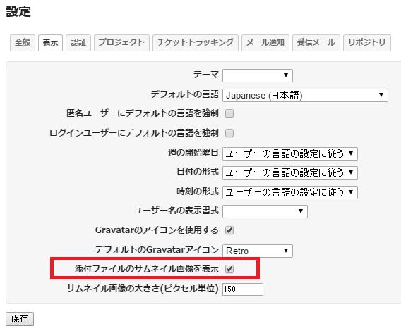 添付ファイルのサムネイル画像を表示する設定