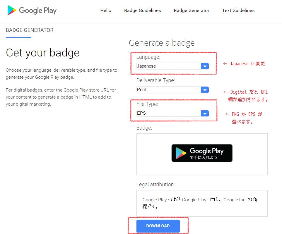 google play の新しいダウンロードアイコンのパスデータ入手方法