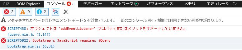 IE の開発者ツールでコンソールのエラーを表示