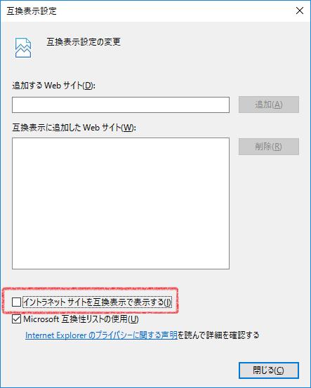 「イントラネットサイトを互換表示で表示する」のチェックを外す