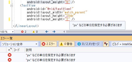 layout_weight のエラーが出ているところ