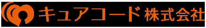 キュアコード株式会社