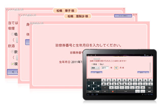 Android問診タブレットシステム