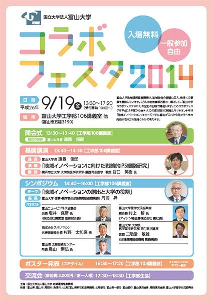富山大学コラボフェスタ2014