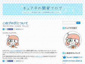 キュア子の開発ブログ
