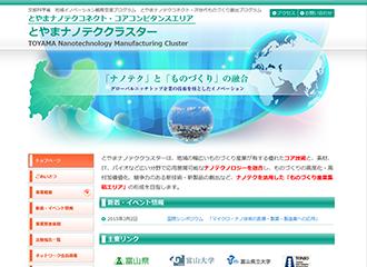 とやまナノテククラスターウェブサイト