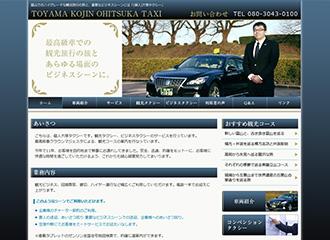 富山のビジネス・観光タクシー 大塚タクシー
