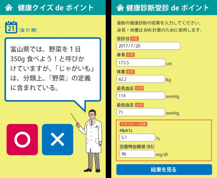健康クイズと健康診断